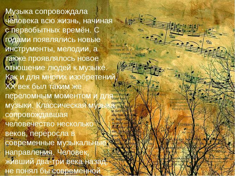 Музыка сопровождала человека всю жизнь, начиная с первобытных времён. С годам...