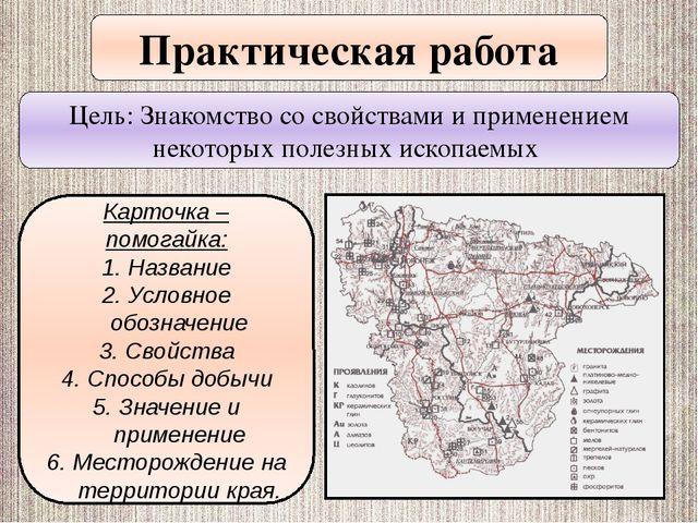 Практическая работа Цель: Знакомство со свойствами и применением некоторых по...
