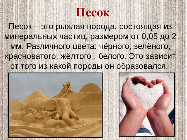 Песок – это рыхлая порода, состоящая из минеральных частиц, размером от 0,05...