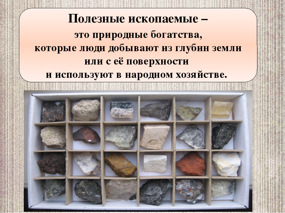 Полезные ископаемые – это природные богатства, которые люди добывают из глуби...