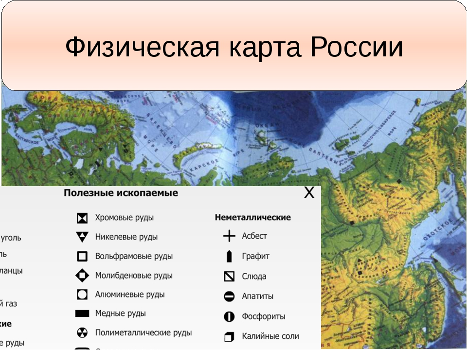 картинка карты с полезными ископаемыми