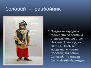 Соловей - разбойник Предание народное гласит, что во времена стародавние, где