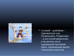 Соловей – разбойник – Одихмантьев сын, Рохманьевич, Рохматович – в восточной