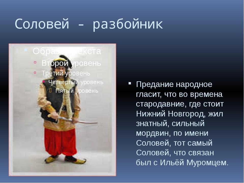 Соловей - разбойник Предание народное гласит, что во времена стародавние, где...
