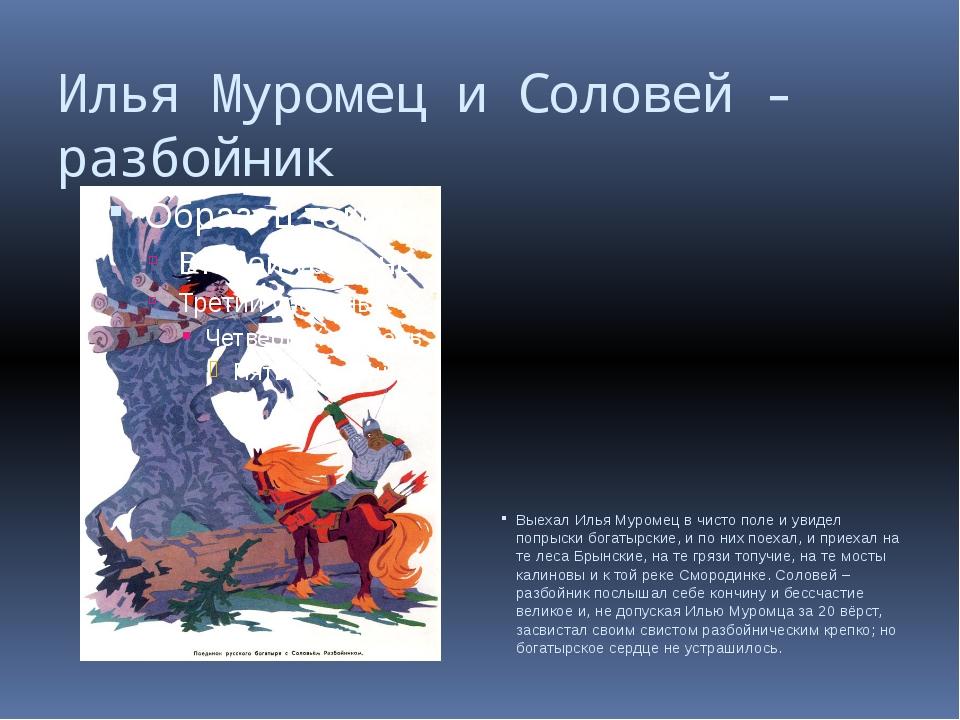 Илья Муромец и Соловей - разбойник Выехал Илья Муромец в чисто поле и увидел...