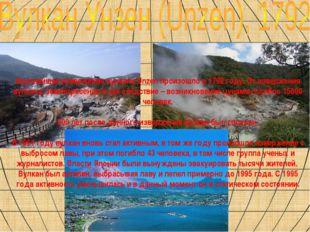 Крупнейшее извержения вулкана Unzen произошло в 1792 году. От извержения вулк