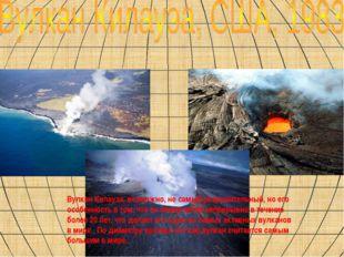 Вулкан Килауэа, возможно, не самый разрушительный, но его особенность в том,