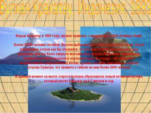 Взрыв Кракатау в 1883 году, можно сравнить с мощностью 13000 атомных бомб.