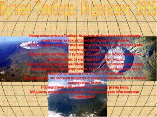 Извержение вулкана Тамбора было самым большим вулканическим извержением за вс