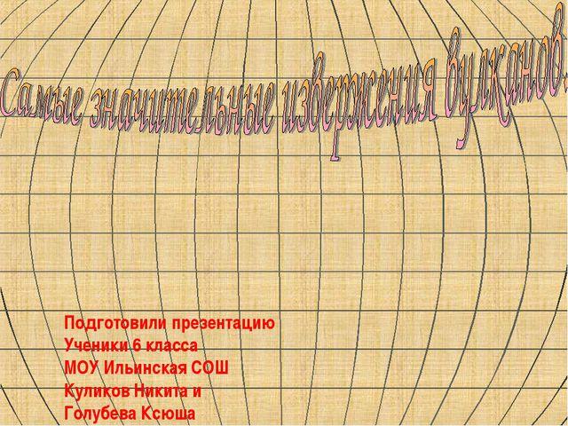 Подготовили презентацию Ученики 6 класса МОУ Ильинская СОШ Куликов Никита и Г...
