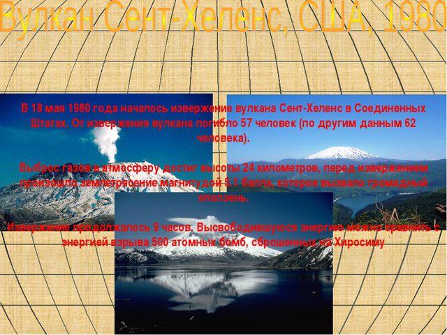 В 18 мая 1980 года началось извержение вулкана Сент-Хеленс в Соединенных Штат...