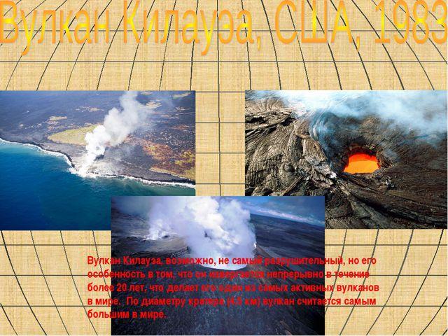 Вулкан Килауэа, возможно, не самый разрушительный, но его особенность в том,...