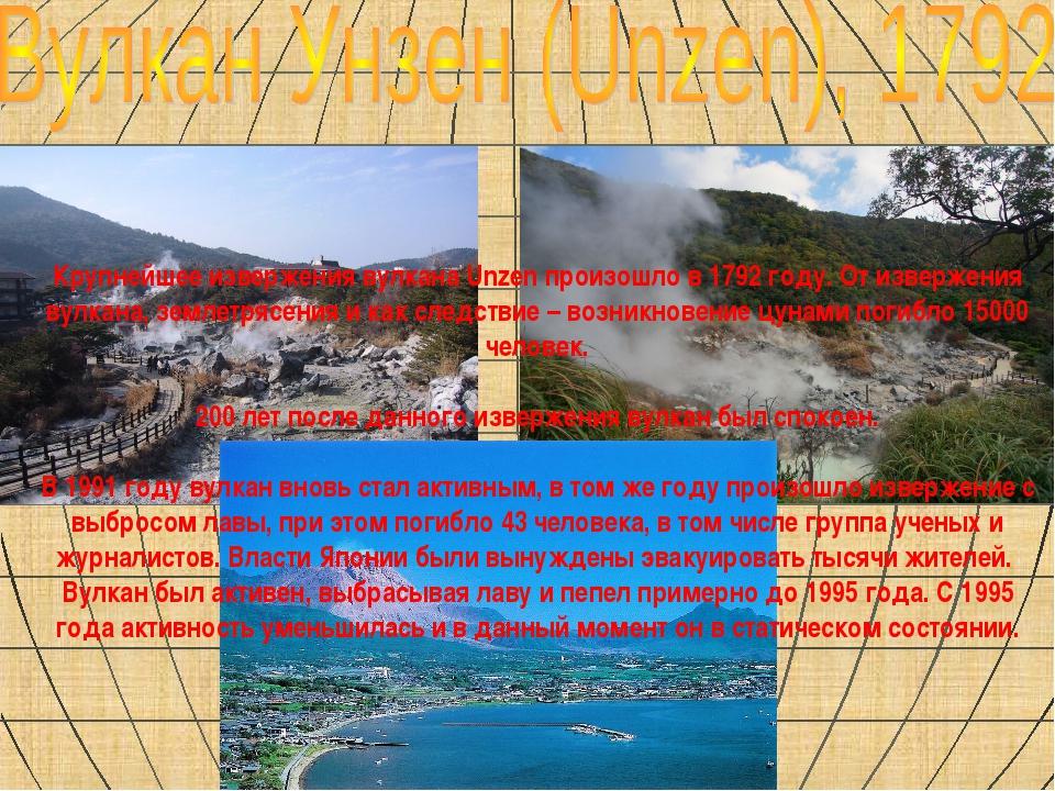 Крупнейшее извержения вулкана Unzen произошло в 1792 году. От извержения вулк...