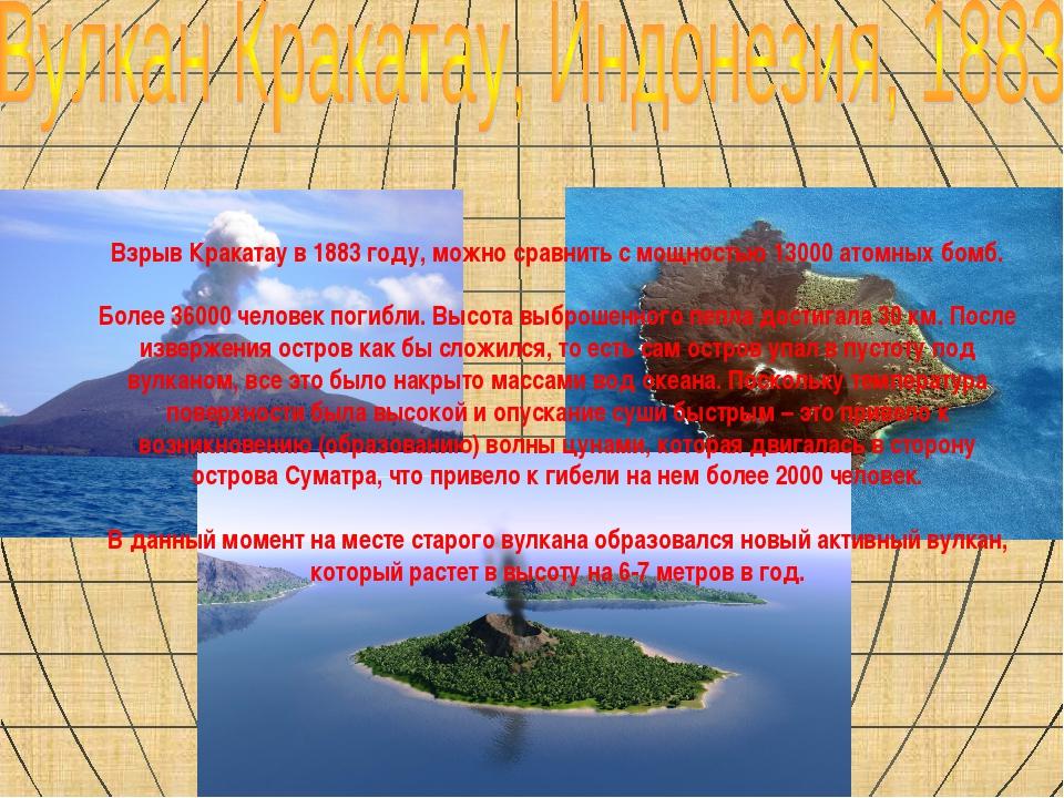 Взрыв Кракатау в 1883 году, можно сравнить с мощностью 13000 атомных бомб. ...