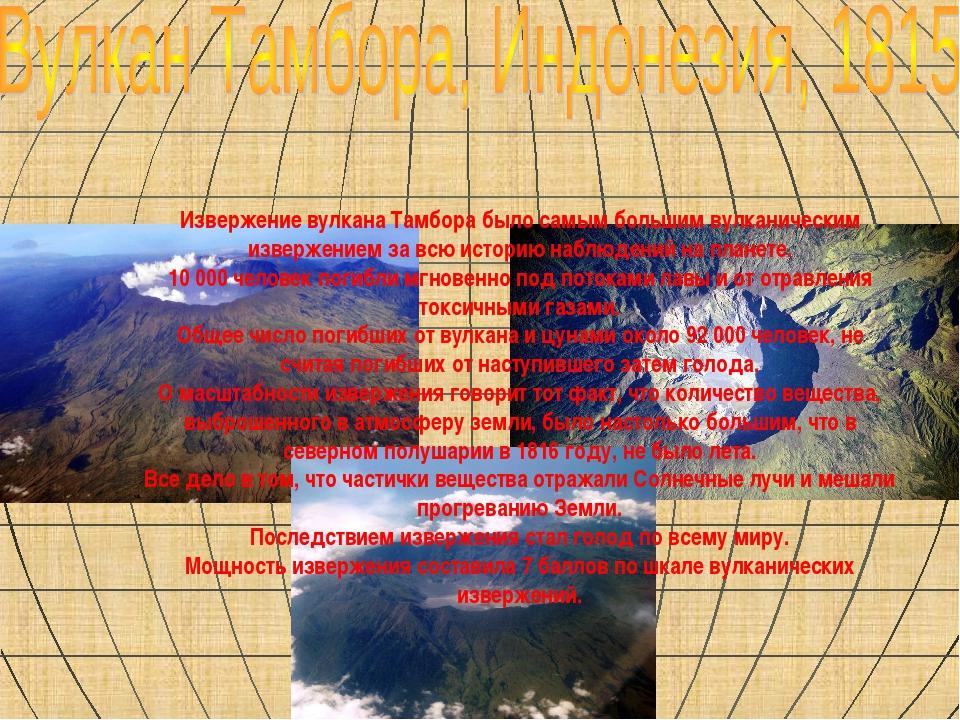 Извержение вулкана Тамбора было самым большим вулканическим извержением за вс...