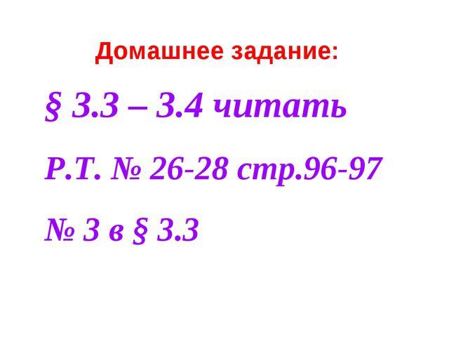 Домашнее задание: § 3.3 – 3.4 читать Р.Т. № 26-28 стр.96-97 № 3 в § 3.3