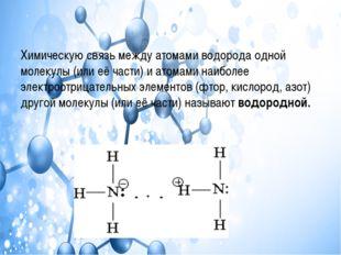 Химическую связь между атомами водорода одной молекулы (или её части) и атома