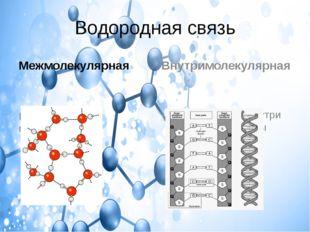 Водородная связь Межмолекулярная Возникает между молекулами Внутримолекулярна
