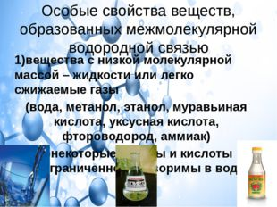 Особые свойства веществ, образованных межмолекулярной водородной связью 1)вещ