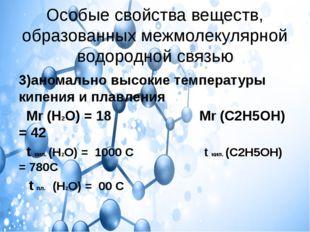 Особые свойства веществ, образованных межмолекулярной водородной связью 3)ано