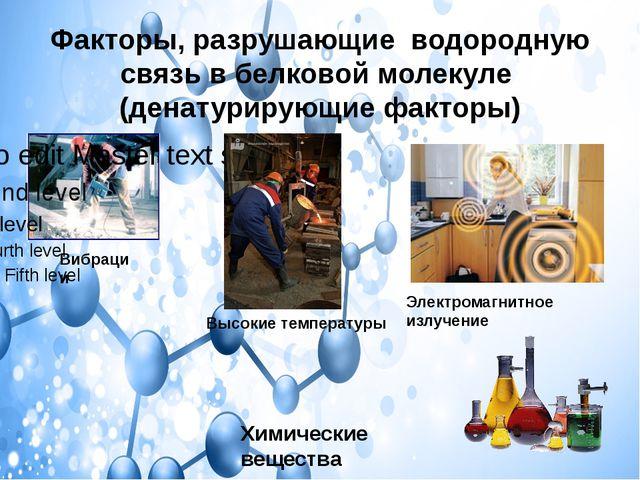 Факторы, разрушающие водородную связь в белковой молекуле (денатурирующие фак...