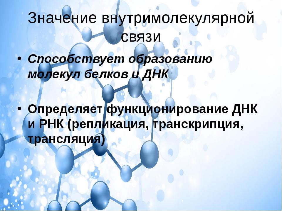 Значение внутримолекулярной связи Способствует образованию молекул белков и Д...