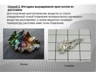 Способ 2. Методика выращивания кристаллов из расплавов Для получения кристалл