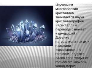 Изучением многообразия кристаллов занимается наука кристаллография. »Кристалл
