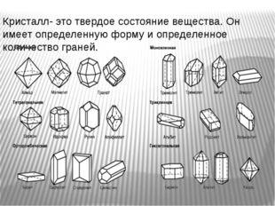 Кристалл- это твердое состояние вещества. Он имеет определенную форму и опред