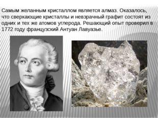 Самым желанным кристаллом является алмаз. Оказалось, что сверкающие кристаллы