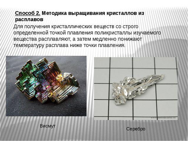 Способ 2. Методика выращивания кристаллов из расплавов Для получения кристалл...