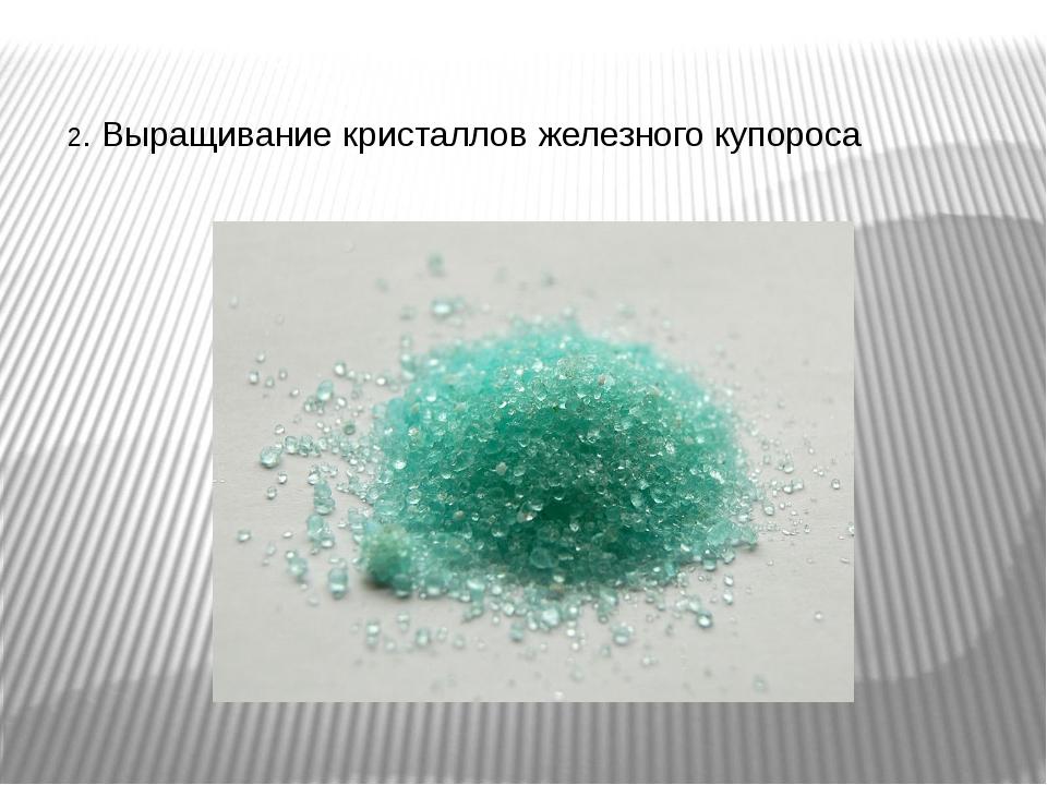 2. Выращивание кристаллов железного купороса
