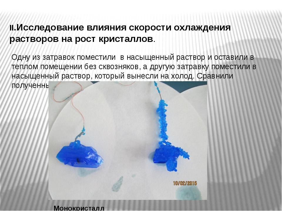 II.Исследование влияния скорости охлаждения растворов на рост кристаллов. Одн...
