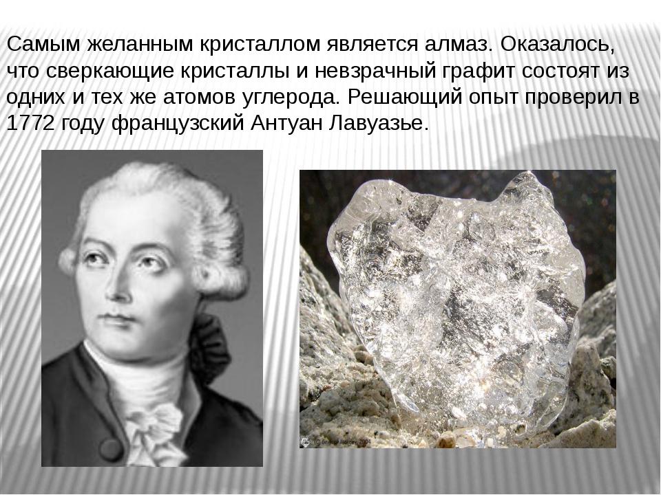 Самым желанным кристаллом является алмаз. Оказалось, что сверкающие кристаллы...