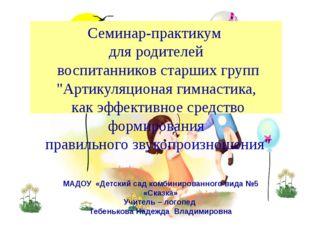МАДОУ «Детский сад комбинированного вида №5 «Сказка» Учитель – логопед Тебень