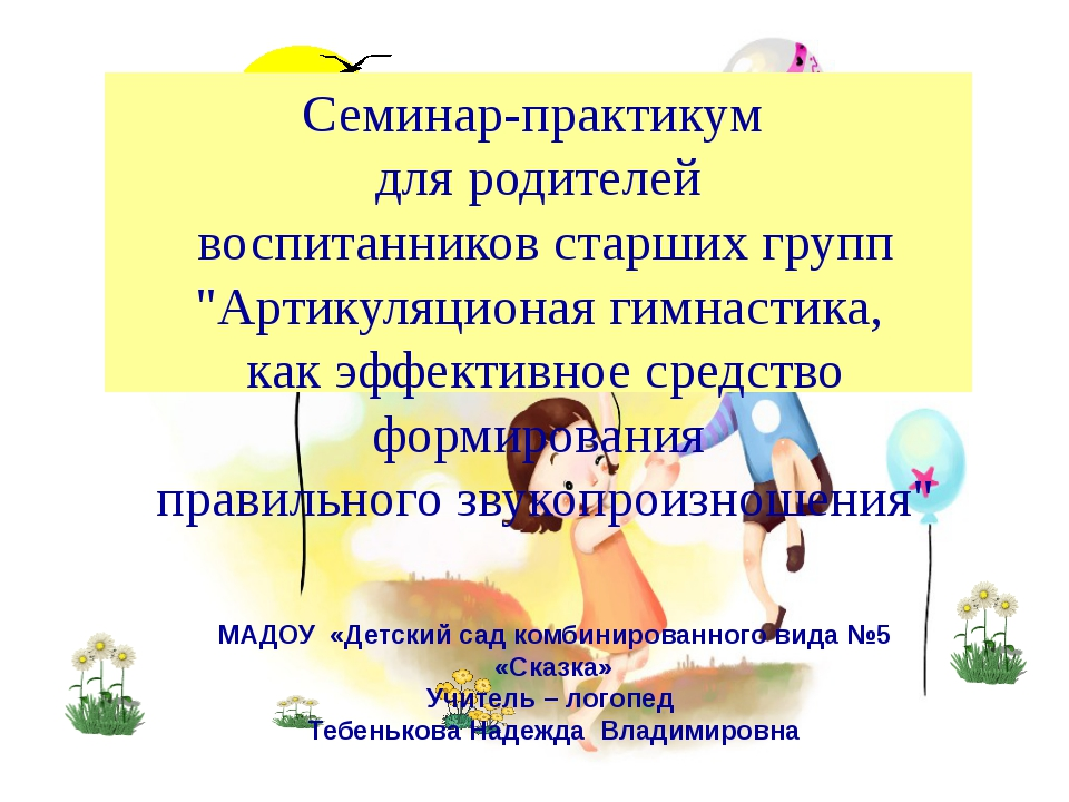 МАДОУ «Детский сад комбинированного вида №5 «Сказка» Учитель – логопед Тебень...