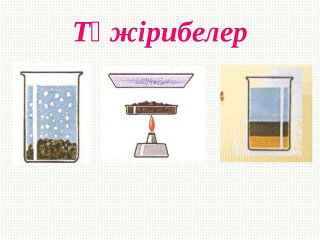 Тәжірибелер