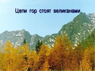 Цепи гор стоят великанами