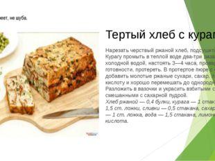 Хлеб греет, не шуба. Тертый хлеб с курагой Нарезать черствый ржаной хлеб, под