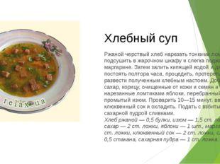 Хлебный суп Ржаной черствый хлеб нарезать тонкими ломтиками, подсушить в жаро