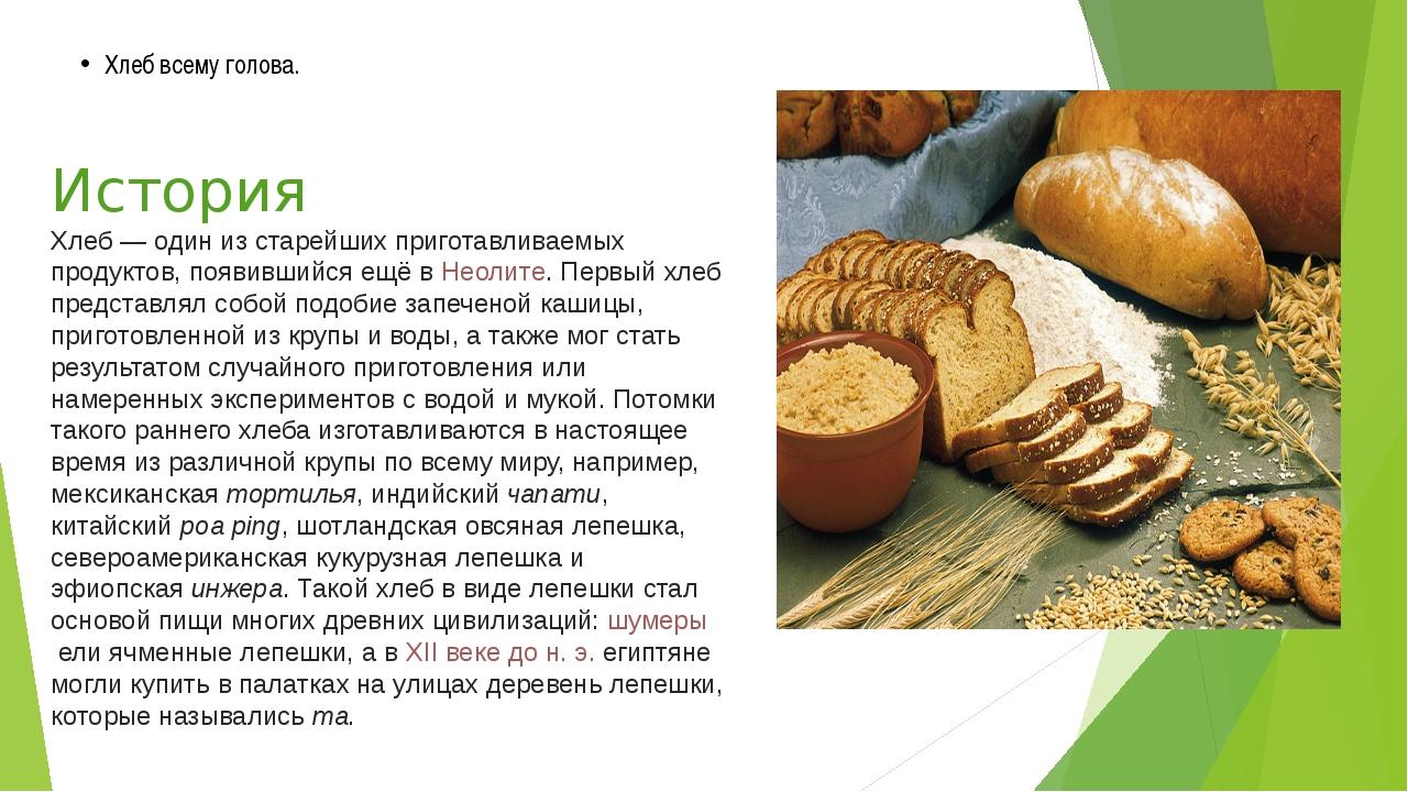История Хлеб— один из старейших приготавливаемых продуктов, появившийся ещё...