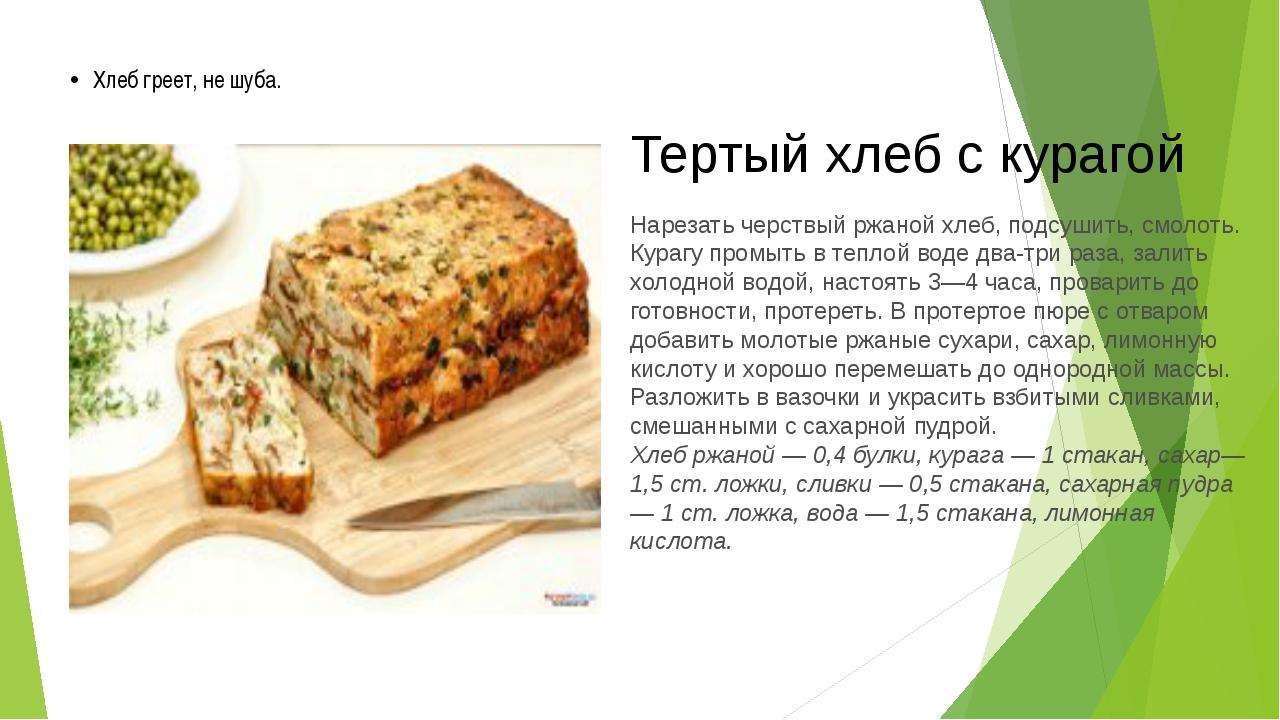 Хлеб греет, не шуба. Тертый хлеб с курагой Нарезать черствый ржаной хлеб, под...