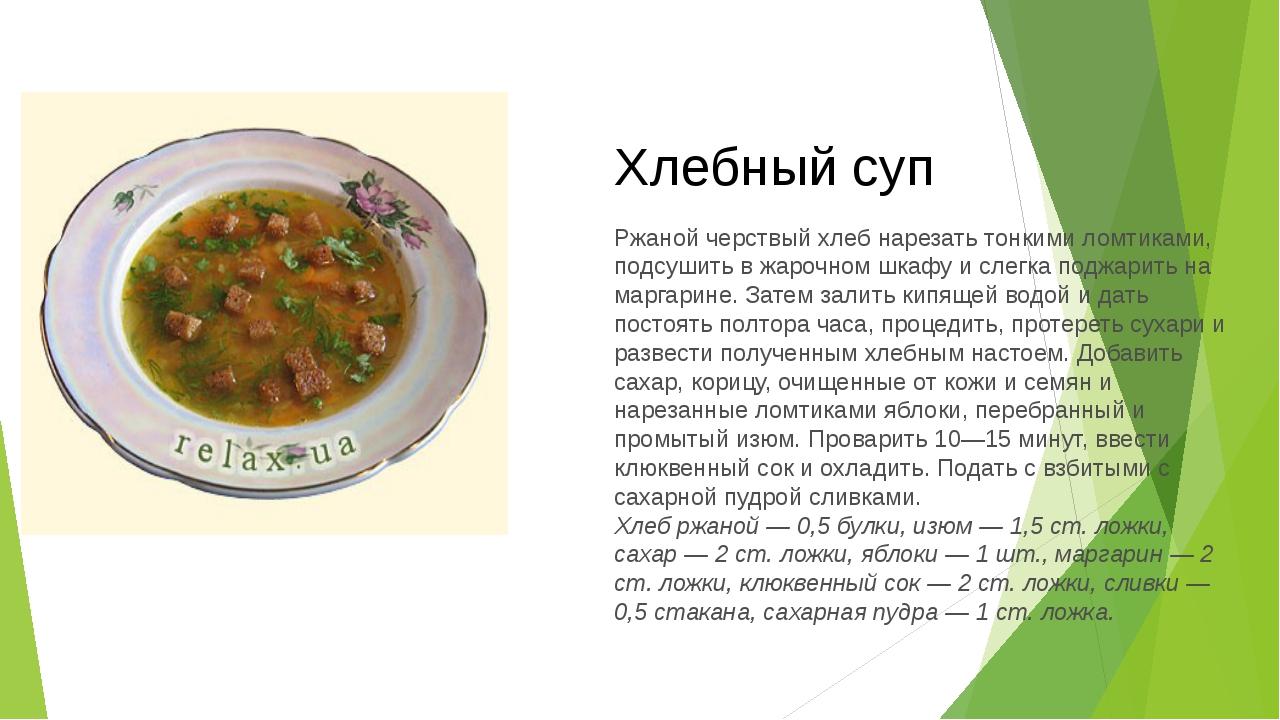 Хлебный суп Ржаной черствый хлеб нарезать тонкими ломтиками, подсушить в жаро...