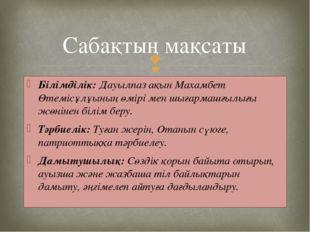 Білімділік: Дауылпаз ақын Махамбет Өтемісұлұының өмірі мен шығармашғылығы жөн