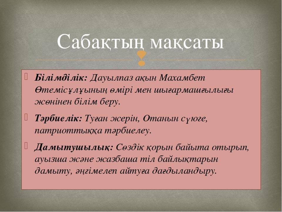 Білімділік: Дауылпаз ақын Махамбет Өтемісұлұының өмірі мен шығармашғылығы жөн...