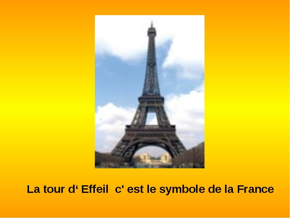 La tour d' Effeil c' est le symbole de la France