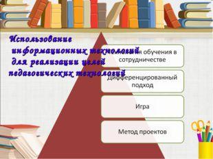 Использование информационных технологий для реализации целей педагогических т