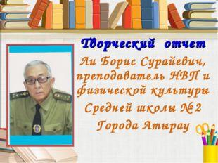 Творческий отчет Ли Борис Сурайевич, преподаватель НВП и физической культуры