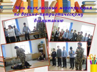 Мои внеклассные мероприятия по военно-патриотическому воспитанию