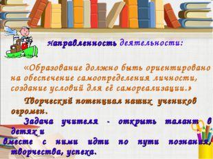 Направленность деятельности: «Образование должно быть ориентировано на